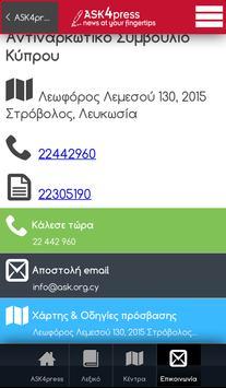 ask4press apk screenshot