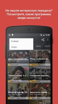 Zapster - удобный телегид apk screenshot