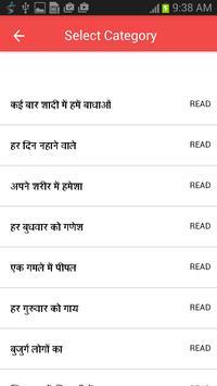 जल्दी शादी के उपाय apk screenshot