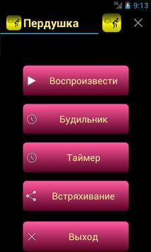 Farts apk screenshot