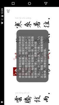 千字文 screenshot 1