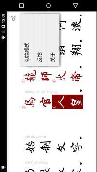 千字文 screenshot 3