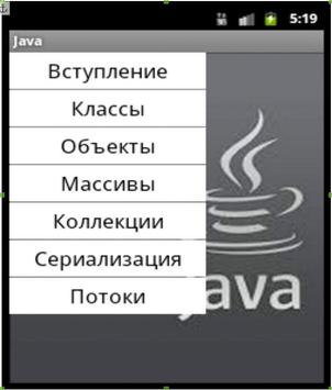 Java Справочник screenshot 3