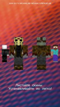 Baba Granny Horror Skins For MCPE For Android APK Download - Skins para minecraft pe terror