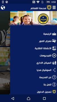 Al Qassaem School apk screenshot
