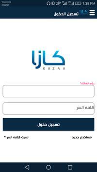كازا screenshot 5