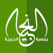 جمعية النجيل الخيرية icon