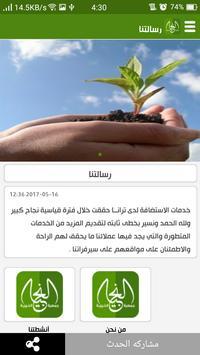 جمعية النجيل الخيرية screenshot 3