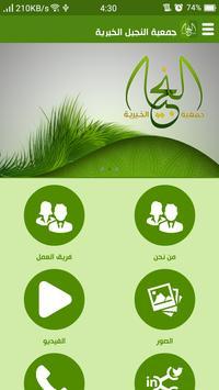جمعية النجيل الخيرية screenshot 1