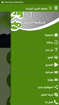 جمعية النجيل الخيرية screenshot 2