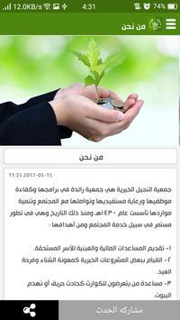 جمعية النجيل الخيرية screenshot 4
