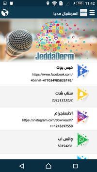 JeddaDerm screenshot 5