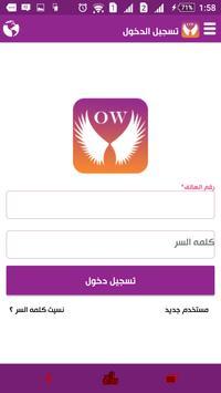 Optimal Wings apk screenshot
