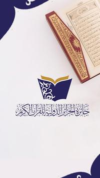 quran-DZ poster