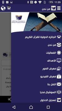 quran-DZ screenshot 1