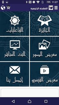 quran-DZ screenshot 2