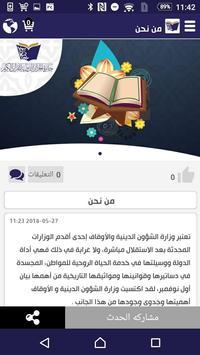 quran-DZ screenshot 4