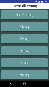 Indian Geography in Hindi - भारत का भूगोल screenshot 13