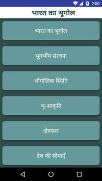 Indian Geography in Hindi - भारत का भूगोल screenshot 1