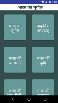 Indian Geography in Hindi - भारत का भूगोल screenshot 5