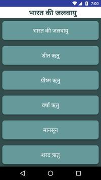 Indian Geography in Hindi - भारत का भूगोल apk screenshot