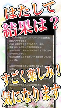 超うきうき恋愛相性診断forジャニーズWEST screenshot 8