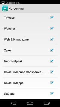 новости Стартапов в Рунете apk screenshot