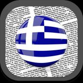 News Greece Online icon