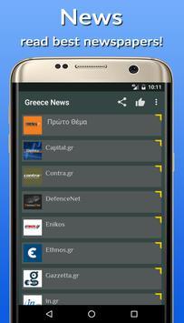 News Greece Online poster