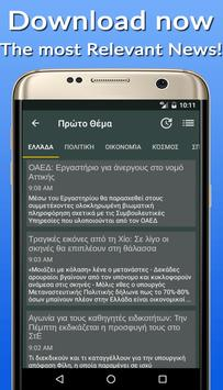 News Greece Online screenshot 1