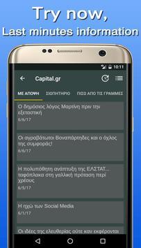 News Greece Online screenshot 2