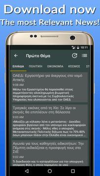 News Greece Online screenshot 5
