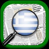 News Greece icon