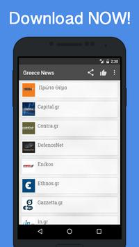 News Greece poster