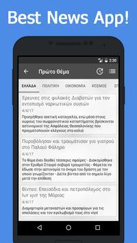 News Greece apk screenshot