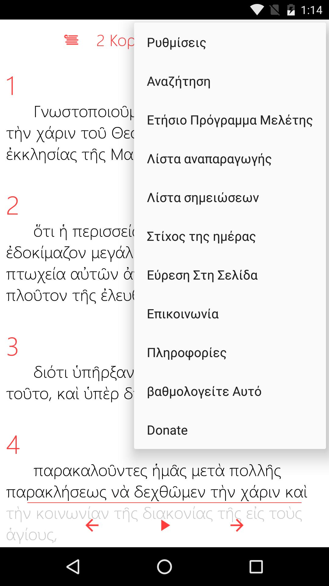Greek Bible + Full Audio Bible for Android - APK Download