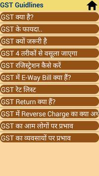 Latest GST Guidelines Hindi screenshot 1