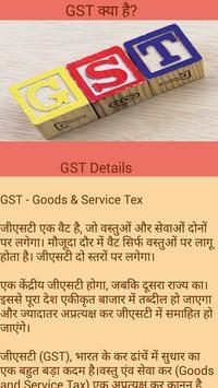 Latest GST Guidelines Hindi screenshot 2