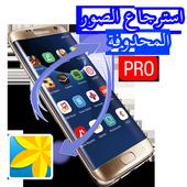 استرجاع الصور المحدوفة 2017 icon