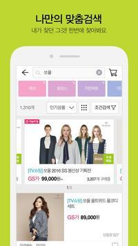 GS SHOP apk screenshot