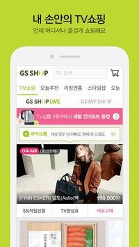 GS SHOP screenshot 1