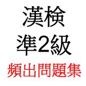漢字検定準2級 頻出問題 icon