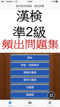 漢字検定準2級 頻出問題 poster