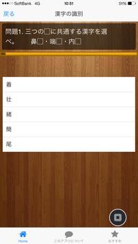 漢字検定準2級 頻出問題 apk screenshot
