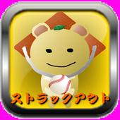 ストラックアウト-野球 icon