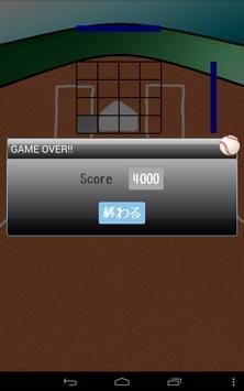 ストラックアウト-野球 apk screenshot