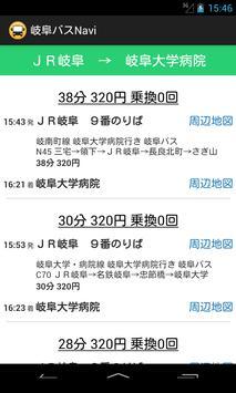岐阜バス案内 apk screenshot