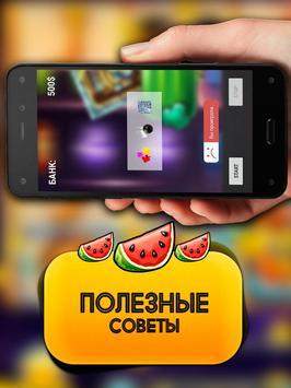 Игровой клуб - Слоты удачи screenshot 2