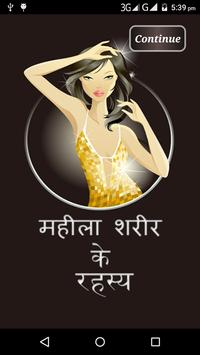 Female Body Guide in Hindi poster