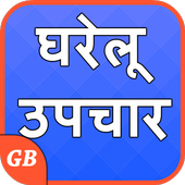 Gharelu Upay icon